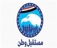 مستقبل وطن: لم يصدر قرار بتغييرات فى أمانة إعلام الحزب بالقاهرة