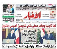 «الأخبار» الثلاثاء| قمة تاريخية ومؤتمر صحفي عالمي للرئيسين السيسي وماكرون