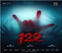 قريبًا .. فيلم 122 بلغة الإشارة في دور العرض المصرية