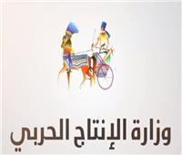 فيديو  «الإنتاج الحربي» تعرض الحلقة الخامسة من حملة «أعرف وزارة بلدك»