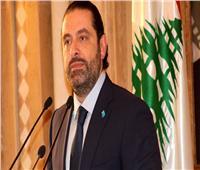 الحريري: الأسبوع الحالي سيكون حاسمًا في جهود تشكيل الحكومة اللبنانية