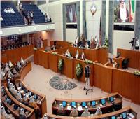 مجلس الأمة الكويتي يعلن انتهاء عضوية نائبين إسلاميين معارضين