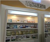«حماية البيئة من التلوث بين المنظور الإسلامى والمنظور الغربي» بمعرض الكتاب