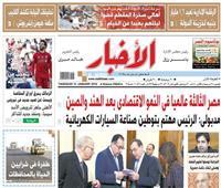 أخبار «الخميس»| مصر الثالثة عالميا في النمو الاقتصادي بعد الهند والصين