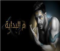 محمد حماقي «تريند يوتيوب» بأغنية «م البداية»