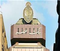 بنك مصر يفوز بجائزة الأفضل في إدارة صناديق أسواق النقد والاستثمارات