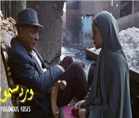 الليلة.. محمود حميدة يقدم «ورد مسموم» بمهرجان جمعية الفيلم للسينما