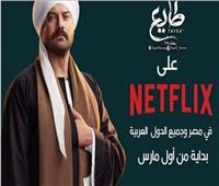 «عمرو يوسف».. يفاجئ جمهوره على «Netflix»