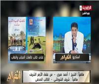 مشادة كلامية بين شريف الشوباشي و عالم بالأزهر بسبب الحجاب