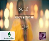 فيديو| برومو كليب نوال الزغبي «كده باي» من ألبومها الجديد