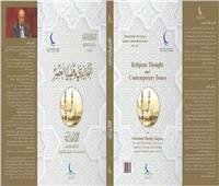 19 إصدارا تناقش قضايا الأسرة والمجتمع والاقتصاد في جناح الأزهر بالمعرض