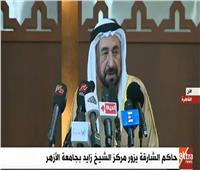 بث مباشر| زيارة حاكم الشارقة لمركز الشيخ زايد بجامعة الأزهر