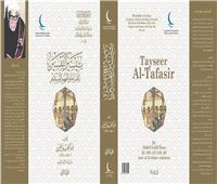في 3 مجلدات| تيسير التفسير لعبد الجليل عيسى في جناح الأزهر بمعرض الكتاب