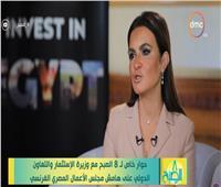 فيديو| وزيرة الاسنثمار: تعاون مشترك بين مصر وفرنسا بالقطاع الثقافي