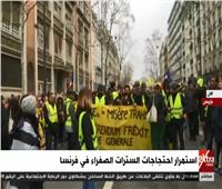 بث مباشر| استمرار احتجاجات السترات الصفراء في فرنسا