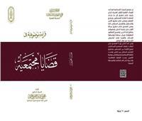 «قراءة موضوعية في قضايا مجتمعية».. كتاب بجناح الأزهر