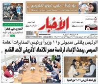 أخبار «الأحد»| السيسي يبحث الإعداد لرئاسة مصر للاتحاد الأفريقي الأحد القادم