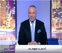 أحمد موسى: «الجزيرة» تحارب الإسلام وتروج للشذوذ.. فيديو