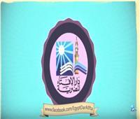 «الإفتاء» ترد على أصحاب فكر تقسيم المجتمعات لديار كفر وحرب بفيديو جديد
