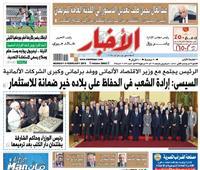 تقرأ في الأخبار «الاثنين».. السيسي: إرادة الشعب في الحفاظ على بلاده خير ضمانة للاستثمار