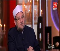فيديو| وزير الأوقاف: القرآن والسنة هما فقط المقدسين