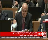 بث مباشر| كلمة أبو الغيط في الاجتماع الوزاري العربي الأوروبي ببروكسل