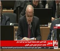 فيديو| أبو الغيط: الشباب أول من يجنى ثمار التعاون العربي الأوروبي