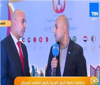 بالفيديو| العربي لعلاج السرطان: الكشف المبكر يساعد على الشفاء التام