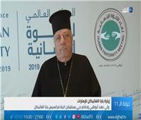 فيديو  الأب نبيل حداد: قمة «الإخوة الإنسانية» تهدف لنبذ العنف والتطرف
