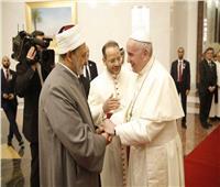صور| شيخ الأزهر وبابا الفاتيكان.. أيقونتا السلام والمحبة في لقاء الأخوة الإنسانية