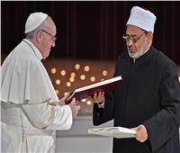 ننشر نص وثيقة «الأخوة الإنسانية» التي وقعها شيخ الأزهر وبابا الفاتيكان