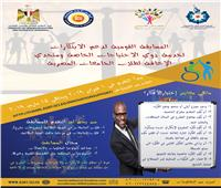 فتح باب التقدم للمسابقة القومية لدعم الابتكارات لخدمة ذوي الاحتياجات الخاصة