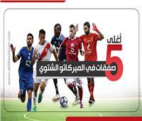 إنفوجراف  أغلى 5 صفقات في الميركاتو الشتوي المصري أبرزهم «الشحات وبينافينتي»