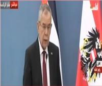 فيديو| رئيس النمسا: الاتحاد الأوروبي قدم الكثير لبناء المؤسسات الفلسطينية