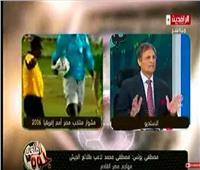 مصطفي يونس :  مصر ستتأهل للدور قبل النهائي لأمم إفريقيا