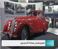 شاهد| معرض بباريس يضم أشهر السيارات الكلاسيكية قبل الحرب العالمية الثانية