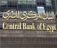 حقيقة وقف البنك المركزي «مبادرة التمويل العقاري»
