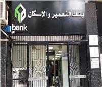 بنك التعمير والإسكان يفتتح 4 فروع جديدة