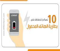إنفوجراف 10 نصائح لإطالة عمر بطارية هاتفك