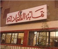 «الصيادلة» تعلن فتح باب الطعون والتنازلات في انتخابات النقابة