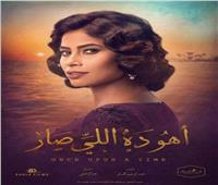 غدًا.. عرض أولى حلقات مسلسل «أهو ده اللي صار»