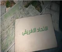 «الخارجية» تنشر فيديو حول تاريخ مصر منذ إنشاء منظمة الوحدة الإفريقية وحتى رئاسة الاتحاد