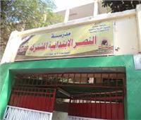 في أول يوم دراسة .. مدرسة النصر وحافظ إبراهيم «مغلق للتحسينات»