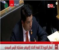 فيديو| رئيس مدغشقر: لابد من تعزيز أواصر الأخوة التي تجمع شعوب أفريقيا