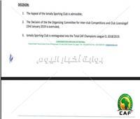 رسميًا.. الكاف يعيد الإسماعيلي لدوري أبطال أفريقيا