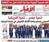 تقرأ في الأخبار «الاثنين».. تحيا مصر .. تحيا إفريقيا