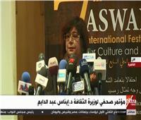 بث مباشر| مؤتمر صحفي للإعلان عن أجندة وزارة الثقافة الأفريقية