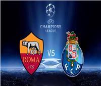 اليوم  روما يواجه بورتو في دوري أبطال أوروبا