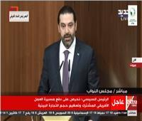 بث مباشر| سعد الحريري يلقي بيان الحكومة على البرلمان اللبناني