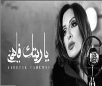 أنغام تطرح أحدث أغانيها «يا ريتك فاهمني»
